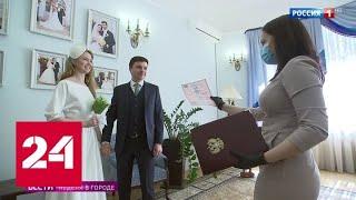 Свадьба для двоих: как работают загсы в режиме самоизоляции - Россия 24