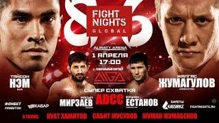 РЕЗУЛЬТАТЫ FIGHT NIGHTS GLOBAL 86 / WFCA 47 / ВНИМАНИЕ СПОЙЛЕРЫ!!!