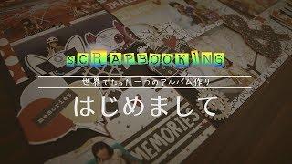 【伊藤朋子のナニしてはる人なん?】愛いっぱいのスクラップブッキング