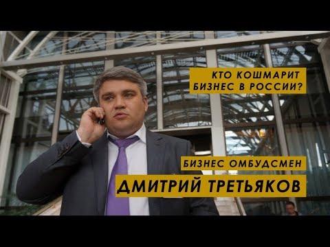 Кто кошмарит бизнес в России? Как защитить свой бизнес?
