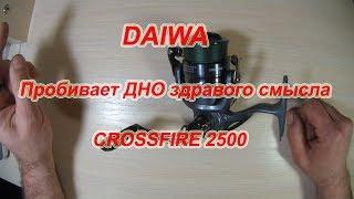 Crossfire 2000 3ib катушка daiwa