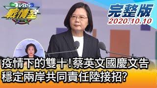 疫情下的雙十!蔡英文國慶文告 穩定兩岸共同責任陸接招?