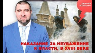 «Потапенко будит!», Ирина Прохорова и Евгений Анисимов - Царская власть и политический сыск в XVIII