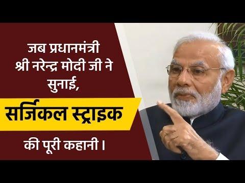जब प्रधानमंत्री श्री नरेन्द्र मोदी जी ने सुनाई, सर्जिकल स्ट्राइक की पूरी कहानी I