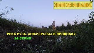 Рыбалка на реке рузе