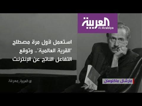 العرب اليوم - باحث تنبأ بتأثير الإنترنت الذي نعيشه