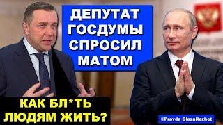 Депутат ответил в Госдуме матом на