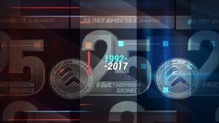Кузбасская ярмарка 25 лет