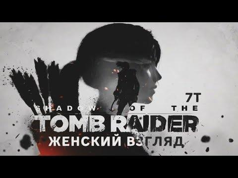 #1 • Shadow of the Tomb Raider [HARD] • А ЧЕ ТАК КРУТО!?