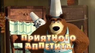 Машу и Медведь Мультик игра новые серии Приятного аппетита 8 серия / Masha And The Bear Cartoon