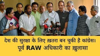 Ex RAW Officer[Must Watch] N K Sood on Article 370 & Congress