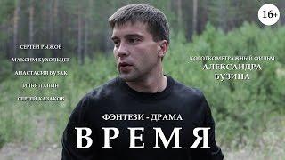 """Короткометражный фильм """"Время"""""""