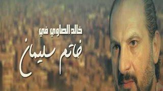 تحميل و مشاهدة Khatem Suliman ِBegining Tetr - مسلسل خاتم سليمان - تتر البدايه MP3