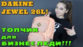 Рюкзак DAKINE Jewel 26L!