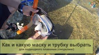 Как выбрать маску с трубкой для снорклинга (подводного плавания)
