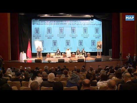 العرب اليوم - شاهد: افتتاح الدورة الأربعين لموسم أصيلة الثقافي الدولي