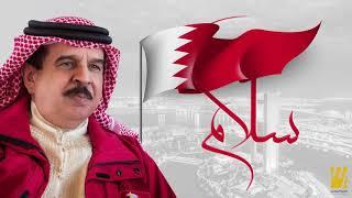 تحميل اغاني حسين الجسمي - سلام (بمناسبة العيد الوطني للبحرين) | 2019 MP3