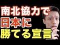 南北経済協力で日本に一気に勝てると宣言!本気で何かをやらかすつもりのようです(全文和訳)