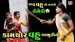 કામચોર વહુ લાભુડીની । સાસુ વહુનો કંકાશ । ન્યૂ કૉમેડી । Gujarati Comedy   AD Media