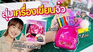 ซอฟรีวิว: กระเป๋าเป้จิ๋วสุ่มเครื่องเขียน! น่ารักมาก【 Real Littles Backpacks! 】