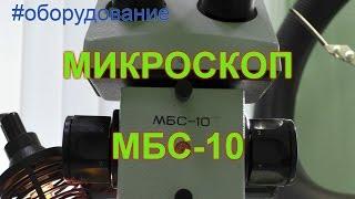 Микроскоп МБС-10 микроскоп для работы с электроникой.