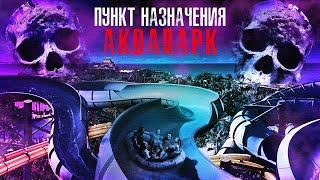 Пункт Назначения Аквапарк - Треш Обзор Фильма