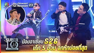 S26 | เด็ก 5 ขวบ ที่อกหักบ่อยที่สุด น้องอาเซียน ถ่ายทอดอารมณ์อกหัก ผ่านเพลงรักในตำนาน