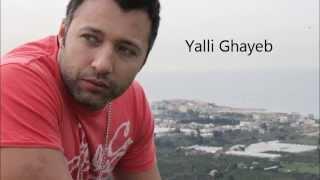 تحميل و استماع Ahmed Fahmi Yalli Ghayeb Lyrics MP3