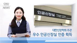 [CNUH NEWS] 대한신장학회 주관·우수 인공신장실 인증 획득 이미지