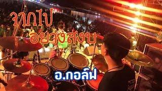 จากไปอย่างสงบ cover drum  by อ.กอล์ฟ สุขเกษม มิวสิค