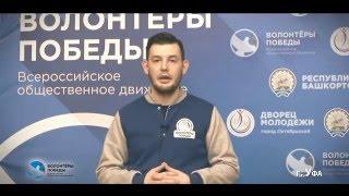 Видеопоздравление от  Волонтеров Победы  и жителей Краснодона