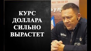 Степан Демура - КУРС ДОЛЛАРА СИЛЬНО ВЫРАСТЕТ!