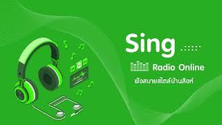 สปอตวิทยุ Sing Radio Online #02