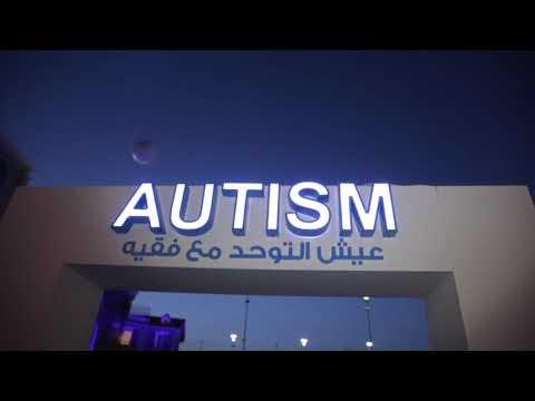 Autism event 2018