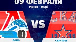 Матч МХЛ «Локо» - «СКА-1946»