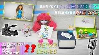 ПРИКЛЮЧЕНИЯ ИГРУШЕК. Новости мультяшек 8