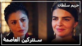 مريم أخافت السلطانة شهرزاد - حريم السلطان الحلقة 103