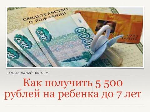 Как получить 5 500 рублей на ребенка до 7 лет