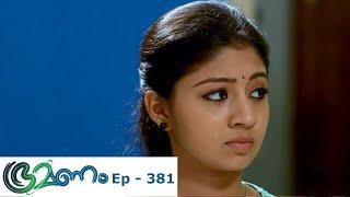 Bhramanam | Episode 381 - 01 August 2019 | Mazhavil Manorama
