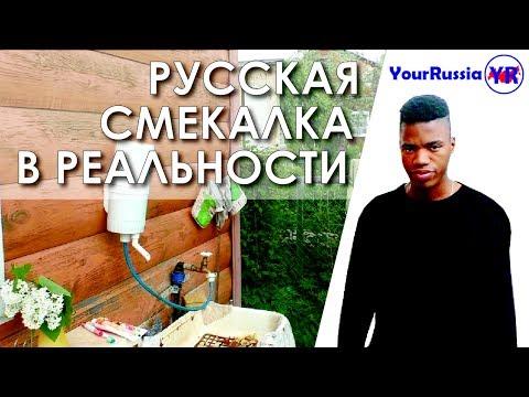 , title : 'Русская смекалка на практике. Негр в русской деревне. Иностранец в России.'