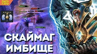 КАК БУСТЕР ИГРАЕТ НА СКАЙ МАГЕ | БУСТ РАНГА НА SKYWRATH MAGE 7.07d