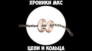 Хроники МКС - Цепи и кольца.