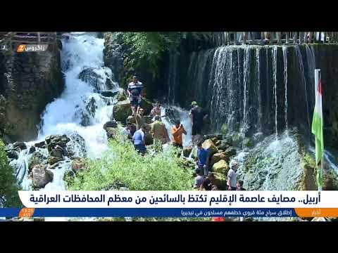 شاهد بالفيديو.. مراسلنا في أربيل: سياح من محافظات عراقية يشيدون بأجواء العيد الآمنة والمريحة في كوردستان