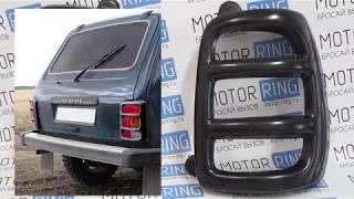 Накладки на задние фонари неокрашенные для Лада Нива 4х4   MotoRRing.ru