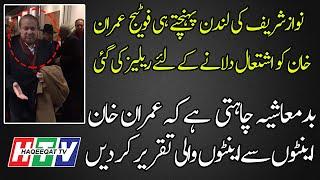 Nawaz Sharif Reaches London and Got First Appearance for Imran Khan
