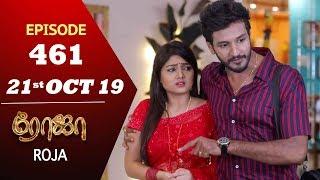 ROJA Serial | Episode 461 | 21st Oct 2019 | Priyanka | SibbuSuryan | SunTV Serial |Saregama TVShows