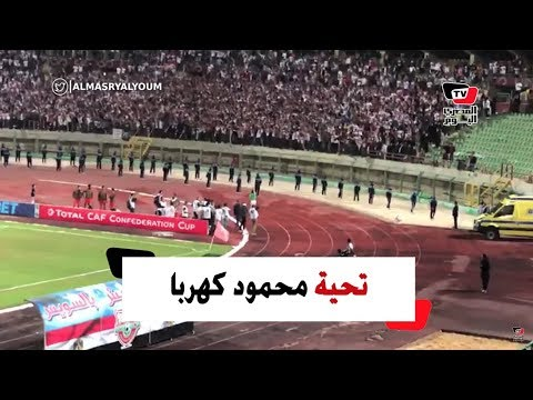 كهربا يذهب لتحية «الثالثة يمين» ويحفز الجماهير عقب استبداله بمباراة «حسين أغادير»