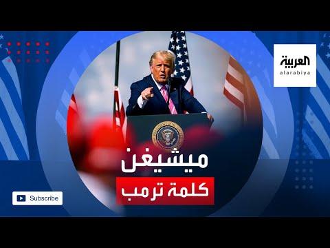 العرب اليوم - شاهد: كلمة الرئيس الأميركي دونالد ترمب أمام أنصاره في ولاية ميشيغن
