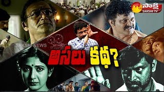 RGV's Lakshmi`s NTR Movie | Sakshi Special Discussion | అసలు కథ..! - Watch Exclusive