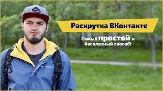 Раскрутка ВКонтакте / БЕСПЛАТНЫЙ способ накрутки подписчиков
